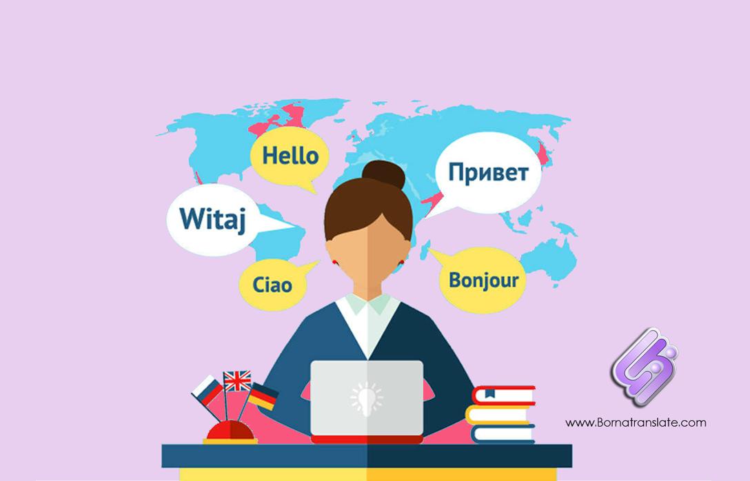 چطور یک مترجم خوب باشم؟