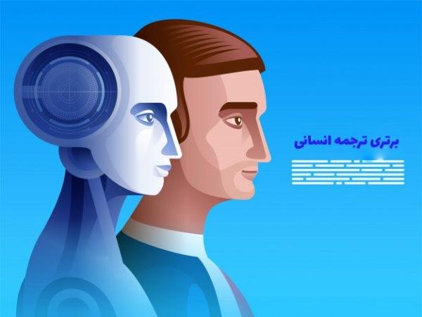 برتری ترجمه انسانی به ترجمه ماشینی