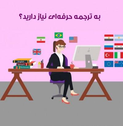 آیا به ترجمه حرفهای نیاز دارید؟