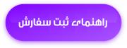 راهنمای ثبت سفارش ترجمه